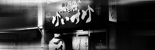 Keisuke Black